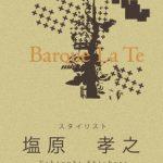 美容室カードBarquelate-1