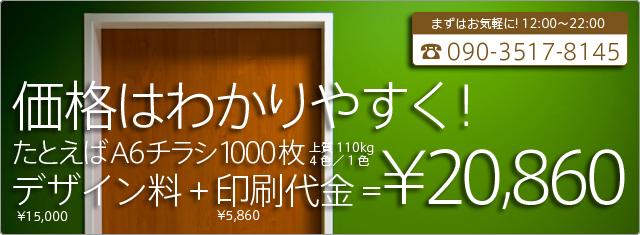価格はわかりやすく!デザイン料+印刷代金=¥20,860